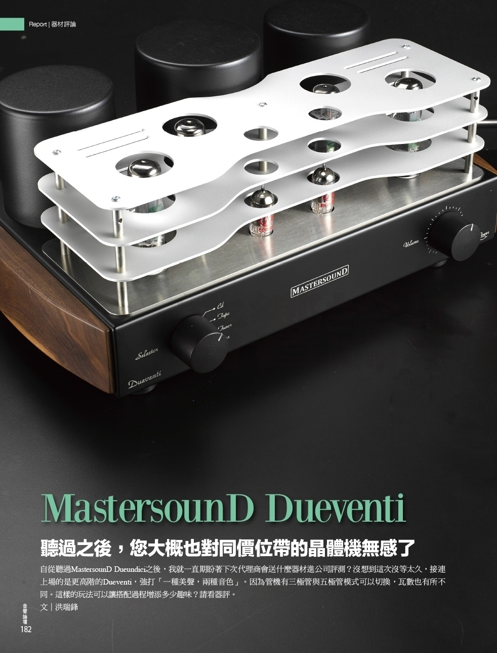 Dueventi - Mastersound